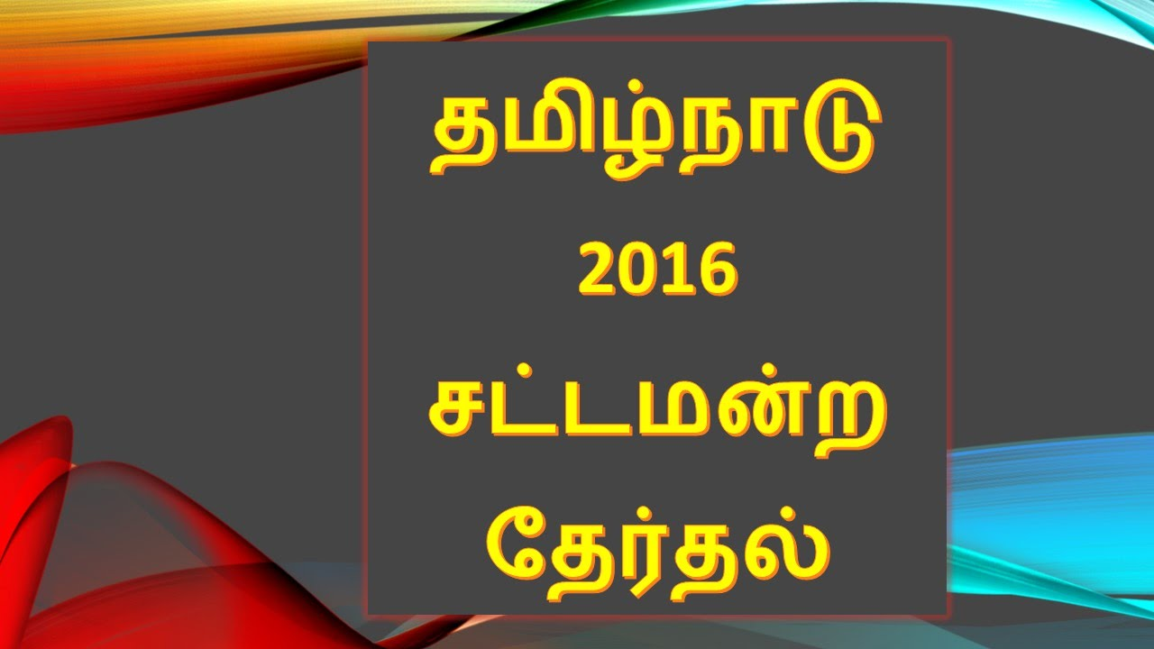 Know your pooling booth, candidate details and voter details - TamilNadu Elections 2016